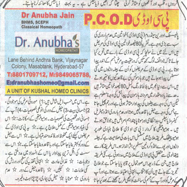 Article About Dr.Anubha